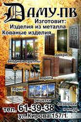 Двери Металлические, кованые изделия в Павлодаре!!!