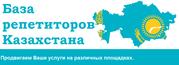 Репетитор в Павлодаре