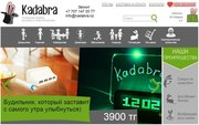 Самые оригинальные подарки, интернет магазин Kadabra