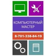 Компьютерный Мастер В Павлодаре