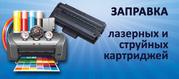 Заправка лазерных картриджей в Павлодаре