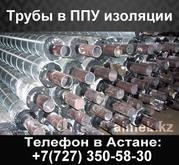 Труба в ППУ изоляции в ПЭ или ОЦ оболочке