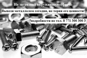 Прием черного лома ДОРОГО  в г. Павлодар.