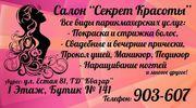 Салон красоты «Секрет Красоты» г. Павлодар