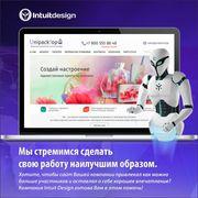 Intuit Design - создание сайтов,  и продвижение в интернете